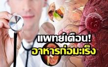แพทย์เตือน!! อาหาร 9 อย่างก่อให้เกิดมะเร็ง ควรเลี่ยง!