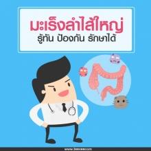 มะเร็งลำไส้ใหญ่ รู้ทัน ป้องกัน รักษาได้