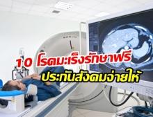 10 โรคมะเร็งรักษาฟรี ประกันสังคมจ่ายให้