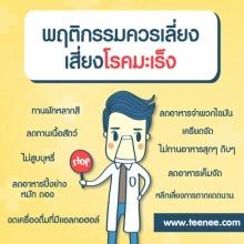 พฤติกรรมควรเลี่ยงเสี่ยง โรคมะเร็ง!