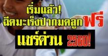 ข่าวดี!! ฉีดวัคซีนป้องกัน มะเร็งปากมดลูก ฟรี ให้นักเรียนหญิงชั้น ป.5