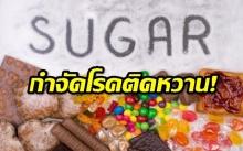 ปฏิบัติการกำจัดโรคติดหวานด้วยวิธี Sugar detox!! (คลิป)