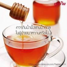 ควรกินน้ำผึ้งแทนน้ำตาลในผู้ป่วยเบาหวานหรือไม่