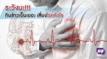 ระวังนะ!!! กินข้าวเย็นเยอะ เสี่ยงโรคหัวใจ