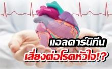 ไขข้อกระจ่าง!! แอลคาร์นิทีนเสี่ยงต่อโรคหัวใจหรือไม่?