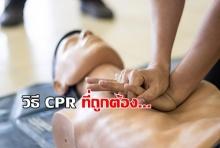 รู้แล้ว แชร์ต่อ!!! วิธี CPR ปฏิบัติการฟื้นคืนชีพ เรื่องจำเป็นที่ควรรู้ ช่วยคนหัวใจหยุดเต้น
