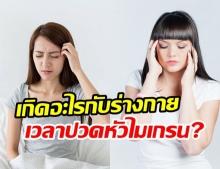 เกิดอะไรขึ้นกับร่างกาย เวลาที่ปวดหัวไมเกรน?