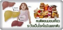 คนติดขนมขบเคี้ยว ระวังเป็นโรคไขมันพอกตับ