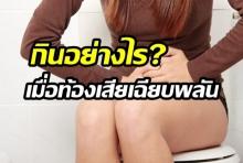 กินอย่างไร? เมื่อท้องเสียเฉียบพลัน