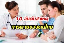 10 อันดับสาเหตุการตายของคนไทย
