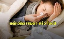 5 อาการที่บ่งบอกว่านี่คือโรคไซนัสอักเสบหรือแค่หวัดธรรมดา