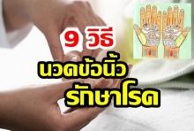 9 วิธี นวดข้อนิ้ว รักษาโรค ลองทำกันดู