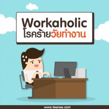 Workaholic โรคบ้างาน โรคร้ายวัยทำงาน