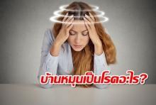 รู้ไหม? เมื่อเวียนหัวบ้านหมุน คุณกำลังป่วยเป็นโรคอะไร?