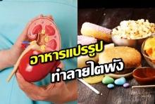 อาหารแปรรูป ตัวร้ายทำลายสุขภาพไตพัง!!