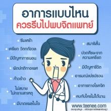 อาการแบบไหนควรพบจิตแพทย์?