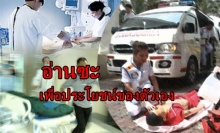 รู้ยัง? คนไทยมีสิทธิ รักษาอาการป่วยฉุกเฉินได้ไม่ต้องเสียเงิน โดยทำตามนี้