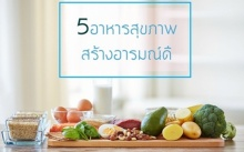 5 อาหารสุขภาพ สร้างอารมณ์ดี๊ดี