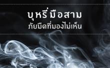 บุหรี่มือสาม ภัยมืดที่มองไม่เห็น
