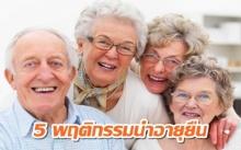 ผลวิจัยฮาร์วาร์ดเผย 5 พฤติกรรมที่ทำให้อายุยืนยาว