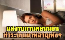 แสงรบกวนตอนนอน ทำระบบเผาผลาญพังจริงหรือ?
