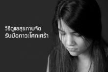 วิธีดูแลสุขภาพจิต รับมือภาวะโศกเศร้า