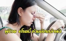 ปภ.เตือนผู้ป่วย 4โรคนี้ ห้ามขับรถต้ามลำพัง!!