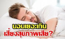 จริงหรือไม่? นอนมากเกินไปทำเสี่ยงสมองเสื่อมและตายก่อนวัยอันควร