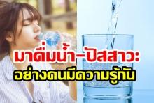 มาดื่มน้ำ-ปัสสาวะอย่างคนมีความรู้กัน By นพ.อิทธิฤทธิ์