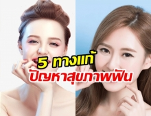 กลิ่นปาก ทำเสียบุคลิก! 5 ทางแก้ปัญหาสุขภาพฟัน วัยทำงานที่ไม่ควรละเลย