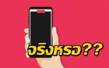 คลื่นโทรศัพท์มือถือ ก่อมะเร็งได้จริงหรือไม่??