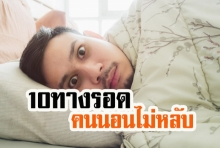 10 ทางรอด ของคนนอนไม่หลับ