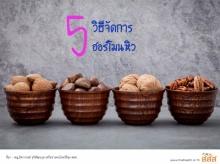 5 วิธีจัดการ ฮอร์โมนหิว