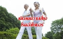 การเดินวันละ 30 นาที ช่วยลดความเสี่ยงเป็นอัลไซเมอร์