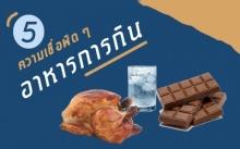 กินไก่ไม่ได้ทำให้เป็นเก๊าท์ เม็ดฝรั่งไม่ได้ทำให้เป็นไส้ติ่ง 5 ความเชื่อผิด ๆ เกี่ยวกับ อาหารการกิน ที่หลายคนยังไม่เก็ท!