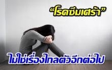 """ไม่ใช่เรื่องไกลตัวอีกต่อไป มาทำความเข้าใจ """"โรคซึมเศร้า"""" ให้ถูกต้องกันเถอะ"""