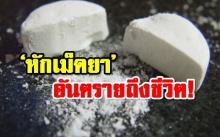 ไม่น่าเชื่อ! 'หักเม็ดยา' ก่อนกิน การรักษาไม่ได้ผล อันตรายถึงชีวิต.. (คลิป)