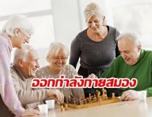 สถาบันเวชศาสตร์ฯ แนะผู้สูงอายุออกกำลังกายสมองป้องกันสมองเสื่อม