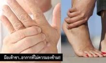 มือชา เท้าชา บ่อย ๆ รีบหาหมอด่วน อย่านิ่งนอนใจ