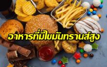 สรุปกินอะไรได้บ้าง?! เผยอาหารที่มี ไขมันทรานส์ สูง ไขมันตัวร้ายอันตรายถึงชีวิต!