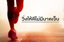 วิ่งให้ดีไม่มีบาดเจ็บ