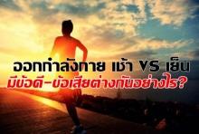 ออกกำลังกาย เช้า VS เย็น มีข้อดี-ข้อเสียต่างกันอย่างไร?