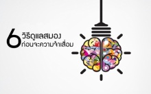 6 วิธีดูแลสมอง ก่อนจะความจำเสื่อม
