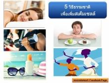 5 วิธีธรรมชาติ เพื่อเพิ่มสเต็มเซลล์
