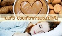 หลับสบาย!! 'เนยถั่ว Peanut Butter' ช่วยแก้อาการนอนไม่หลับ