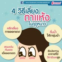 4 วิธีเลี่ยงตาแห้ง ในฤดูหนาว
