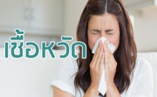 เคล็ดลับดูแลร่างกายป้องกันการติดเชื้อหวัด