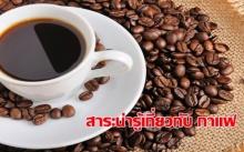 รู้หรือไม่ กาแฟมีประโยชน์และให้โทษอะไรบ้าง ?