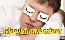 แพทย์เตือน! คนนอนน้อยเสี่ยงเป็นซึมเศร้า-ไบโพลาร์ มากกว่าคนปกติ!!