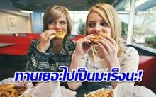 อาหาร 16 อย่างที่อาจก่อมะเร็งได้ถ้าคุณทานบ่อยเกินไป ควรหลีกเลี่ยงซะ!